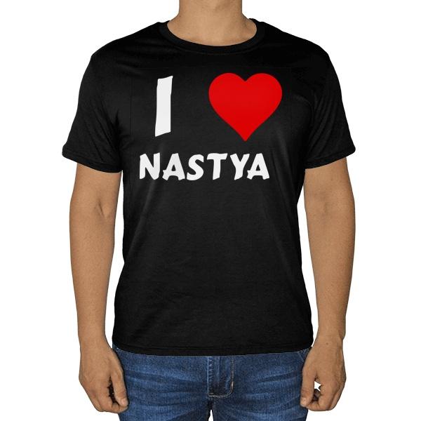 Черная футболка I love Nastya