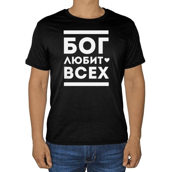Черная футболка Бог любит всех