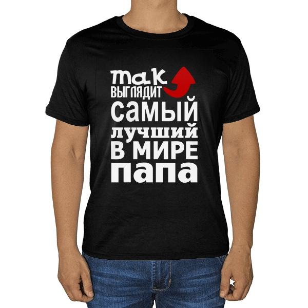 Черная футболка Так выглядит самый лучший в мире папа