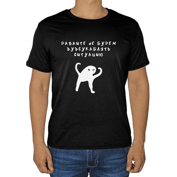 Черная футболка Давайте не будем ъуъсукаблять ситуацию