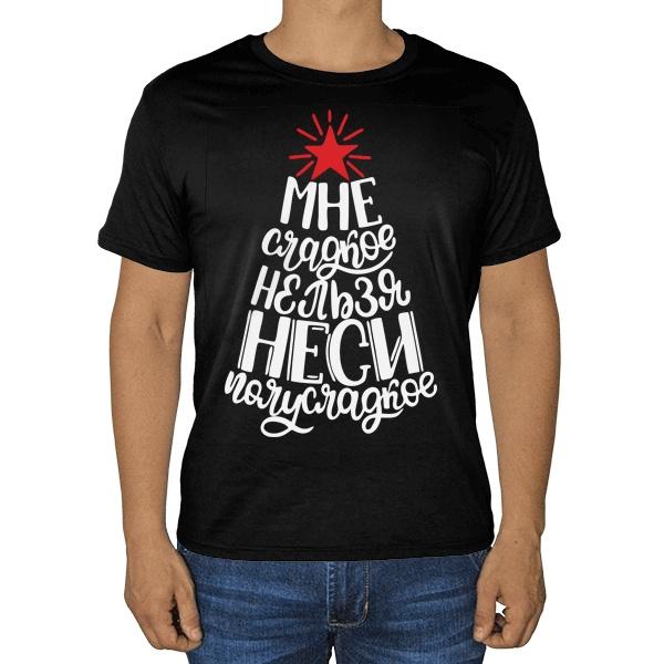 Черная футболка Мне нельзя сладкое, неси полусладкое