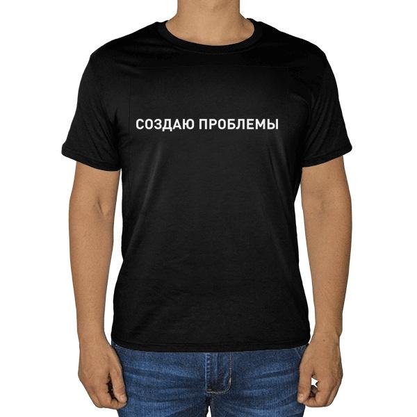 Черная футболка Создаю проблемы