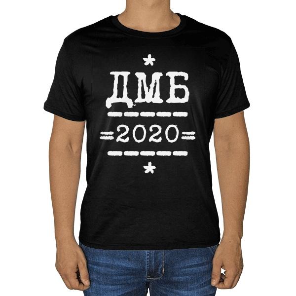 Черная футболка ДМБ 2020