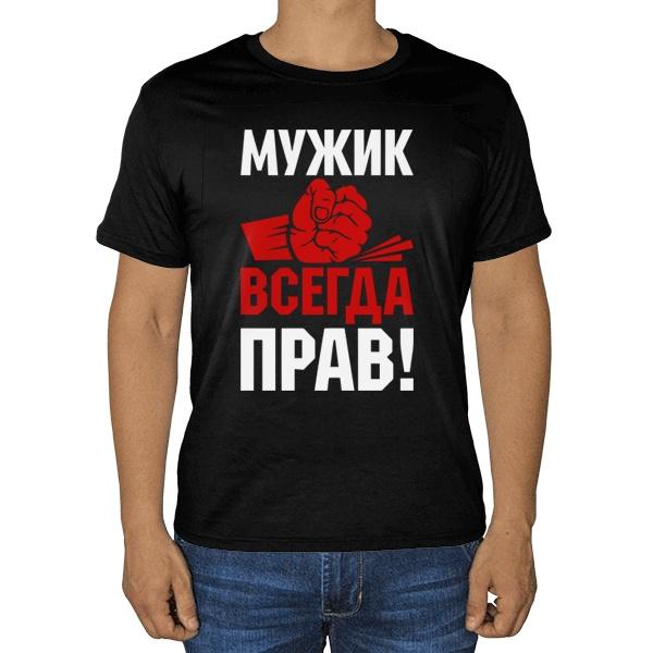 Черная футболка Мужик всегда прав!