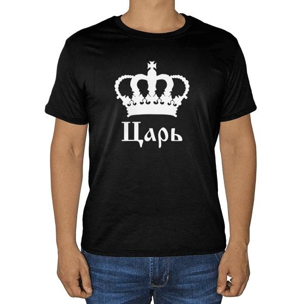 Черная футболка Царь