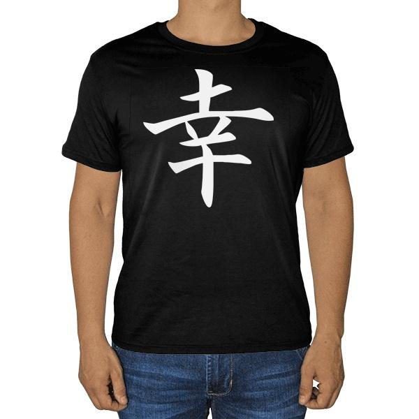 Черная футболка Иероглиф Счастье