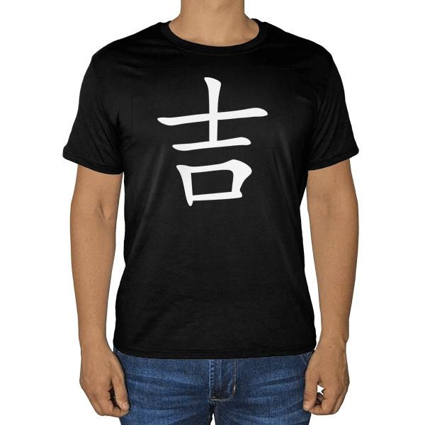 Черная футболка Иероглиф Удача