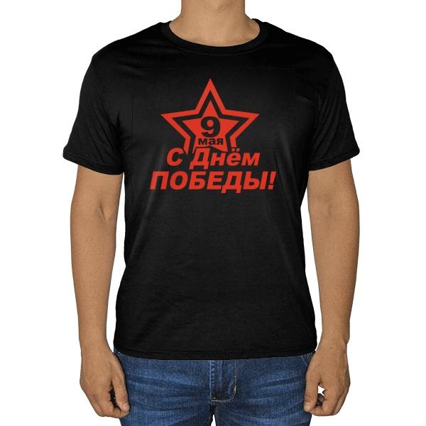Черная футболка 9 мая — с Днем Победы!