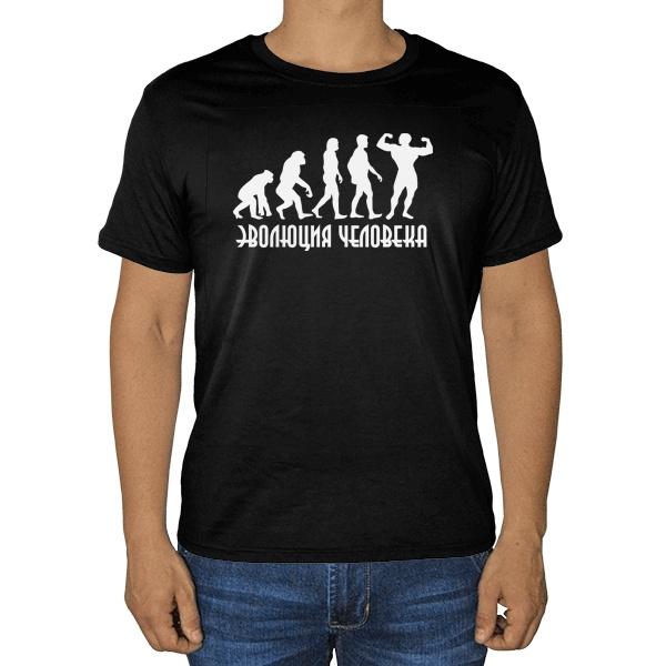 Черная футболка Эволюция бодибилдера