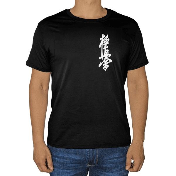 Черная футболка Карате Кёкусинкай
