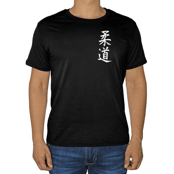 Черная футболка Японский иероглиф Дзюдо