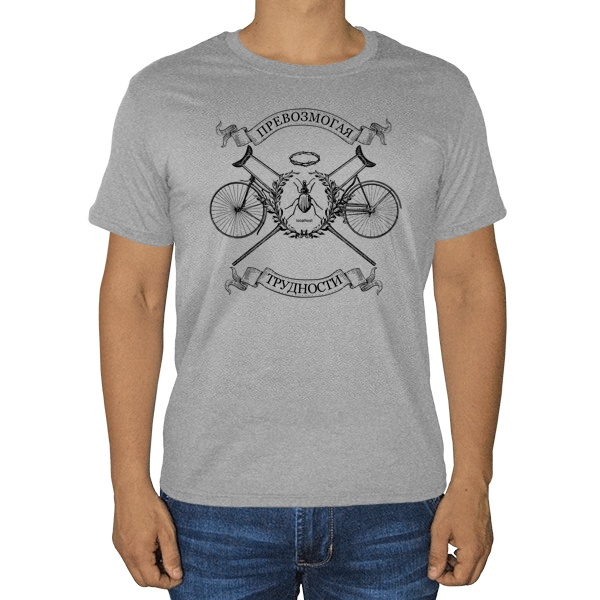 Превозмогая трудности, серая футболка (меланж)