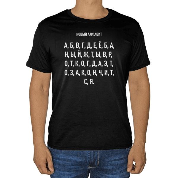 Черная футболка Новый алфавит