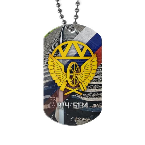 Армейский жетон с эмблемой ЖД-войск