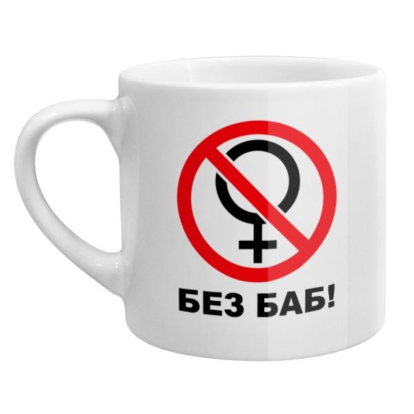 Кофейная чашка Без баб
