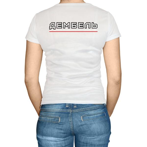 Женская футболка Дембель