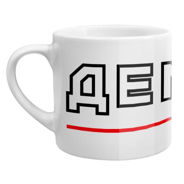 Кофейная чашка Дембель