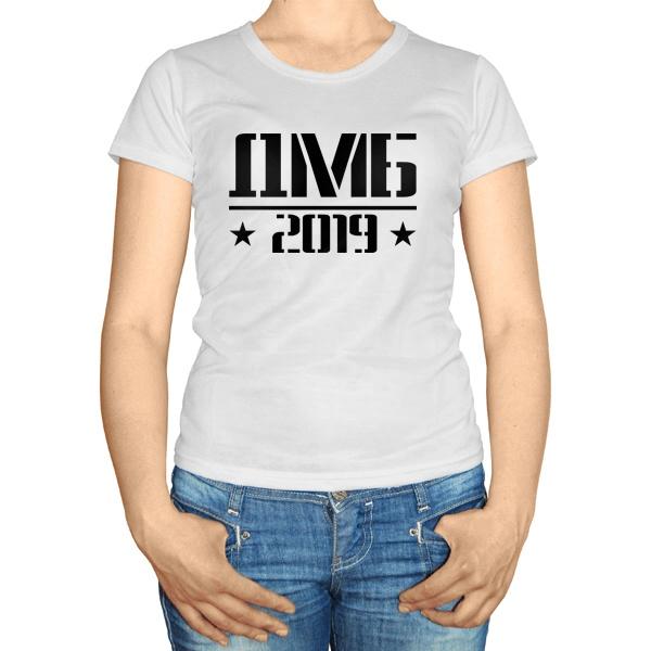 Женская футболка ДМБ-2019