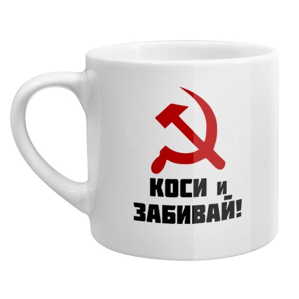Кофейная чашка Коси и забивай, цвет белый
