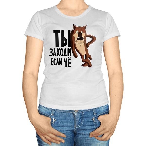 Женская футболка Ты заходи если че