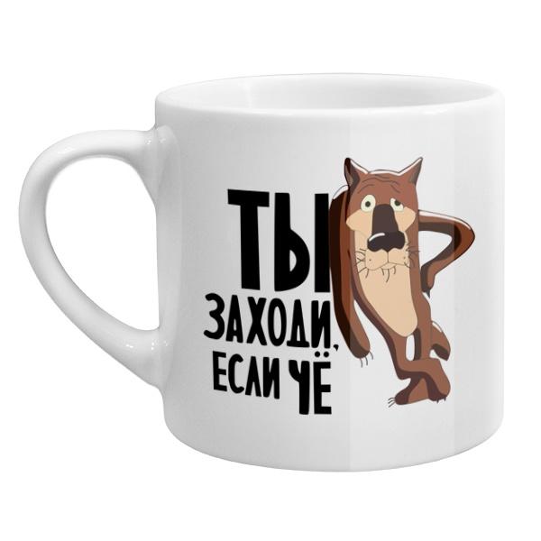 Кофейная чашка Ты заходи если че
