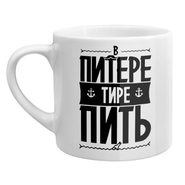 Кофейная чашка В Питере Тире Пить