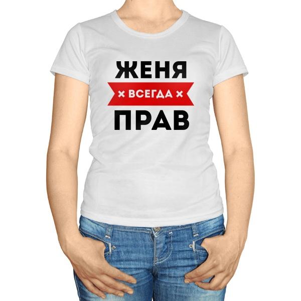 Женская футболка Женя всегда прав