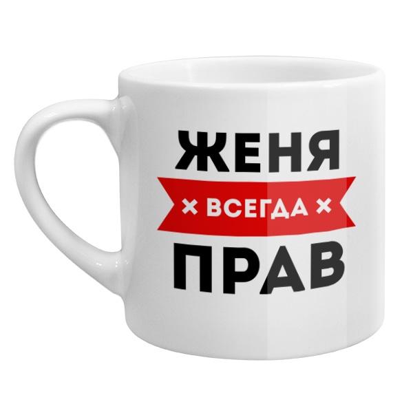 Кофейная чашка Женя всегда прав