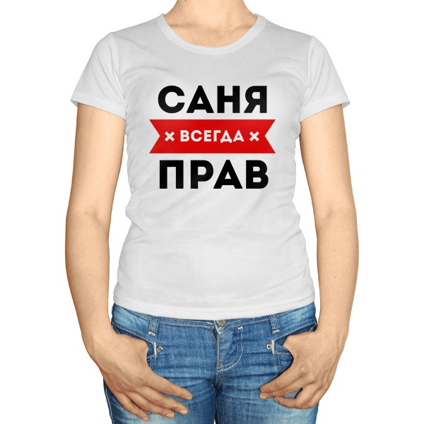 Женская футболка Саня всегда прав, цвет белый