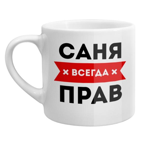 Кофейная чашка Саня всегда прав