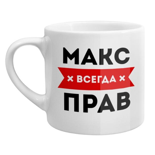 Кофейная чашка Макс всегда прав, цвет белый