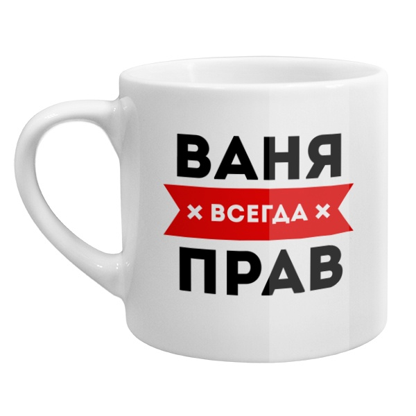 Кофейная чашка Ваня всегда прав