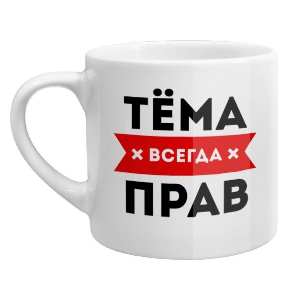 Кофейная чашка Тёма всегда прав