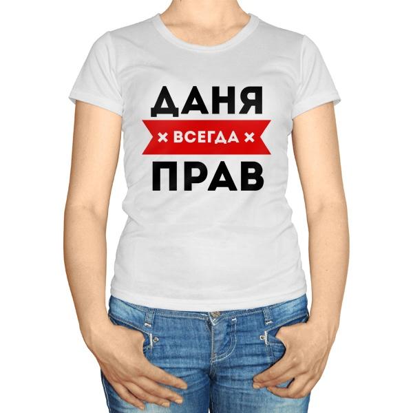 Женская футболка Даня всегда прав