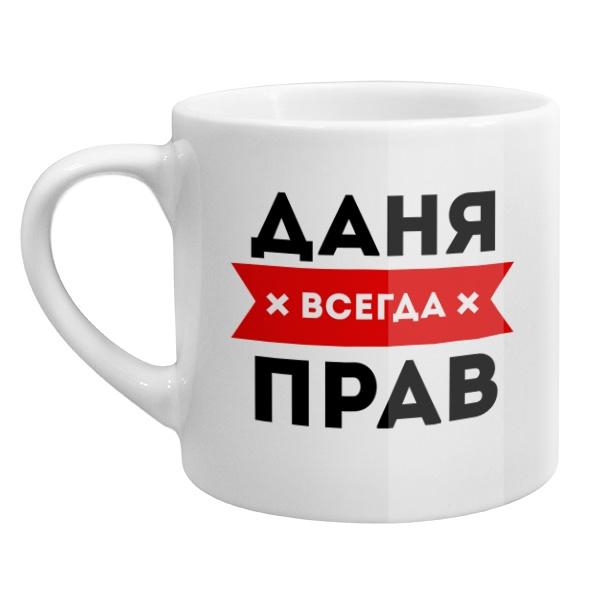 Кофейная чашка Даня всегда прав