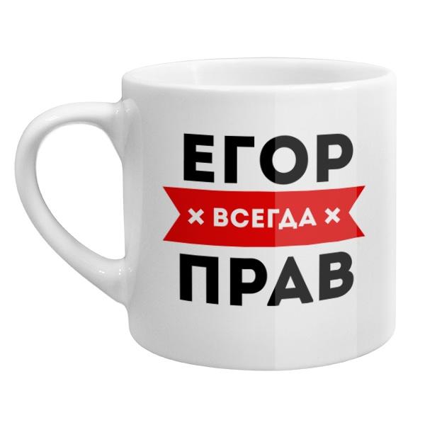 Кофейная чашка Егор всегда прав