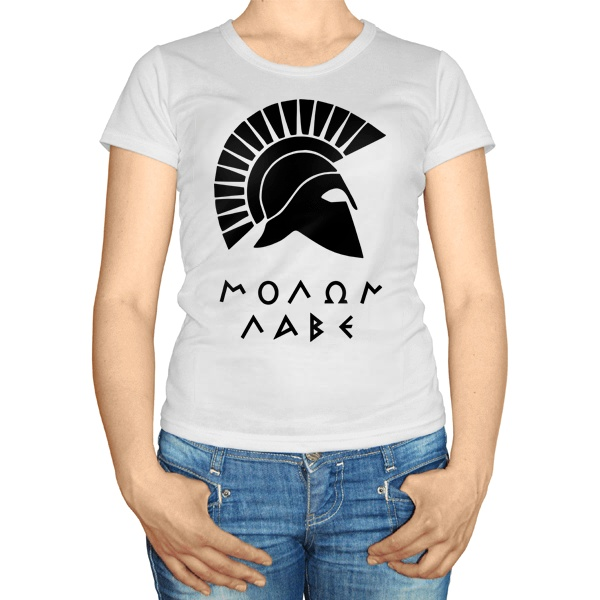 Женская футболка Molon Labe
