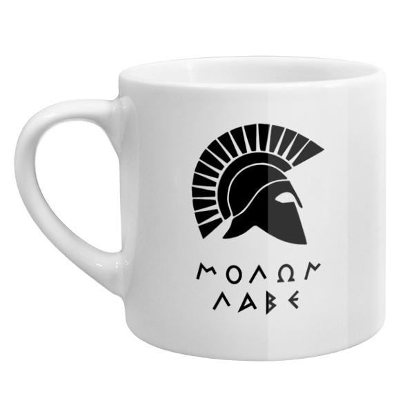 Кофейная чашка Molon Labe