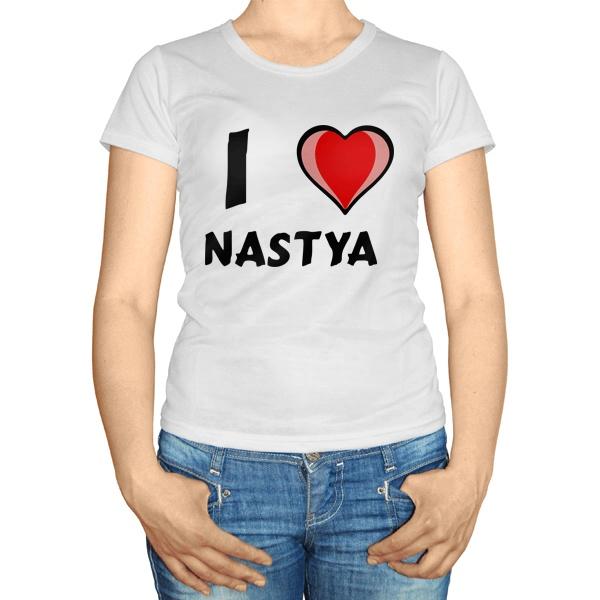Женская футболка i ❤ nastya