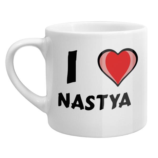Кофейная чашка i ❤ nastya