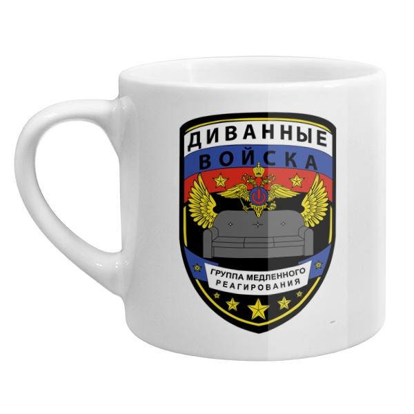 Кофейная чашка Диванные войска, цвет белый
