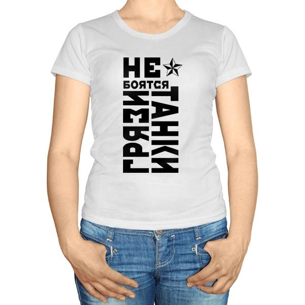 Женская футболка Танки грязи не боятся
