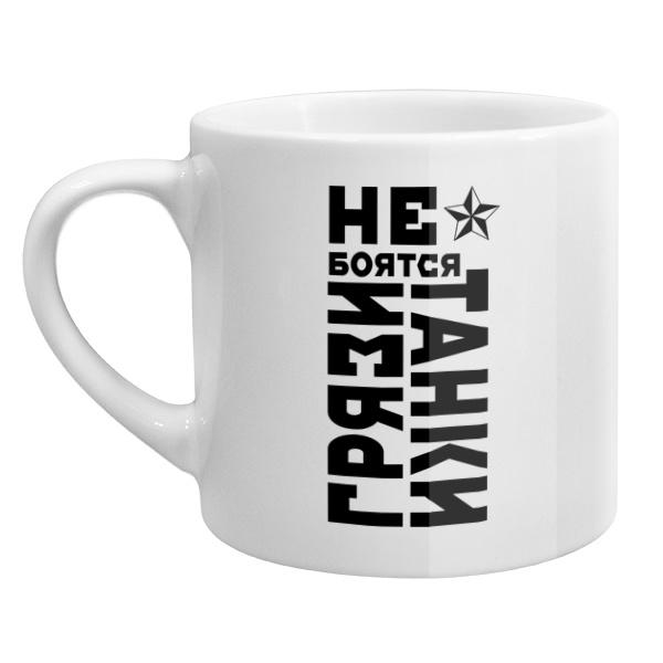 Кофейная чашка Танки грязи не боятся