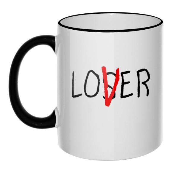 Кружка Loser / Lover, цветной ободок и ручка