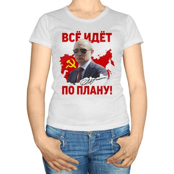 Женская футболка Все идет по плану (Путин)