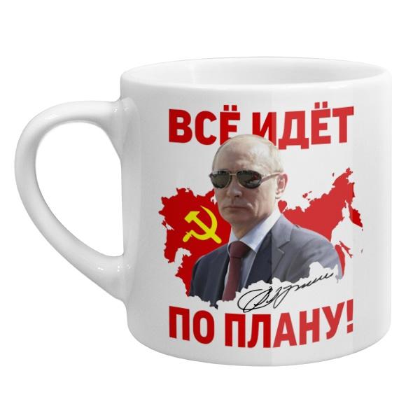 Кофейная чашка Все идет по плану (Путин), цвет белый