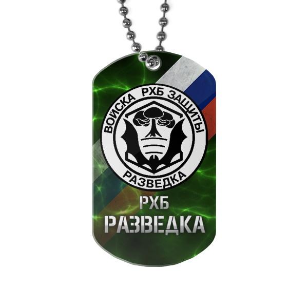 Армейский жетон с эмблемой РХБ разведки