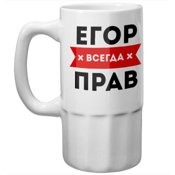 Пивная кружка Егор всегда прав