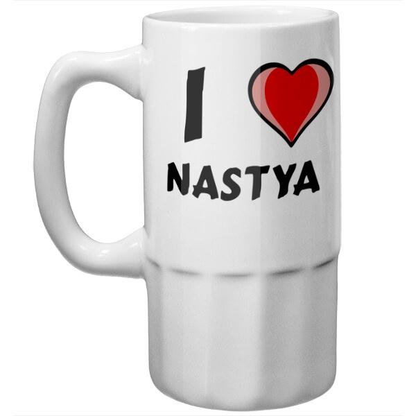 Пивная кружка Я люблю Настю