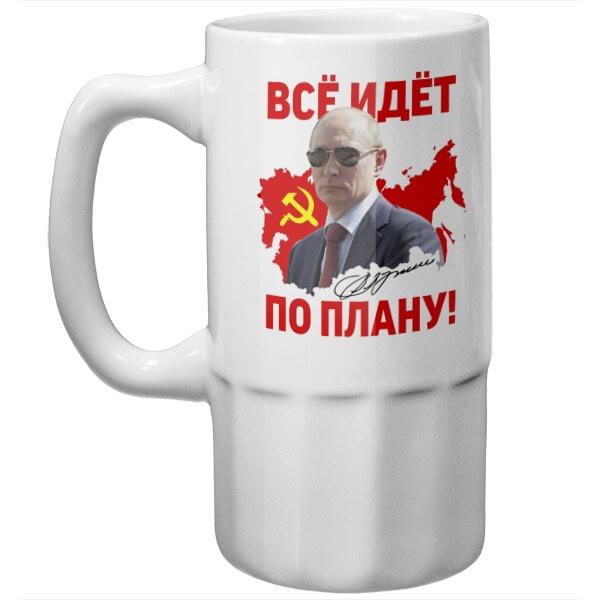 Пивная кружка Все идет по плану (Путин)
